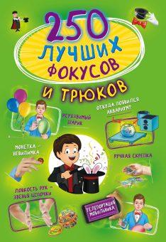 Книжка 250 Лучших Фокусов и трюков