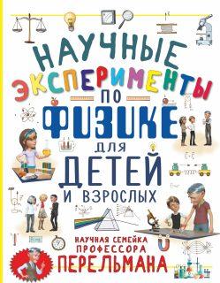 Книжка Научные эксперименты по физике для детей и взрослых