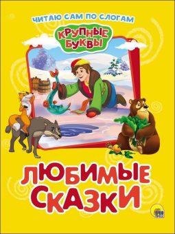 Книжка Читаю сам по слогам Любимые сказки