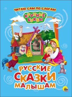 Книжка Читаю сам по слогам Русские сказки малышам