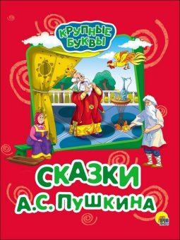 Книжка Читаю сам по слогам Сказки А.С.Пушкина