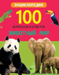 Книжка 100 Вопросов и ответов Животный мир