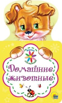 Книжка для малышей Домашние животные