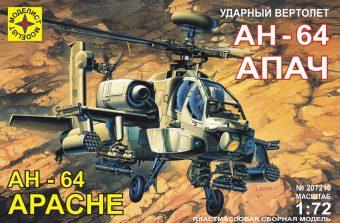 """Модель вертолет ударный вертолет АН-64А """"Апач"""" (1:72)"""