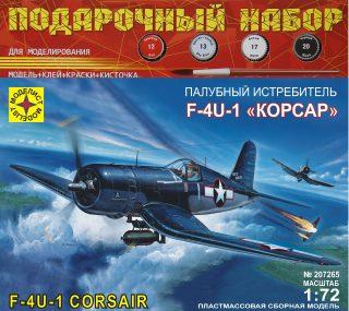 Модель Палубный истребитель F-4U-1 Корсар (1:72)