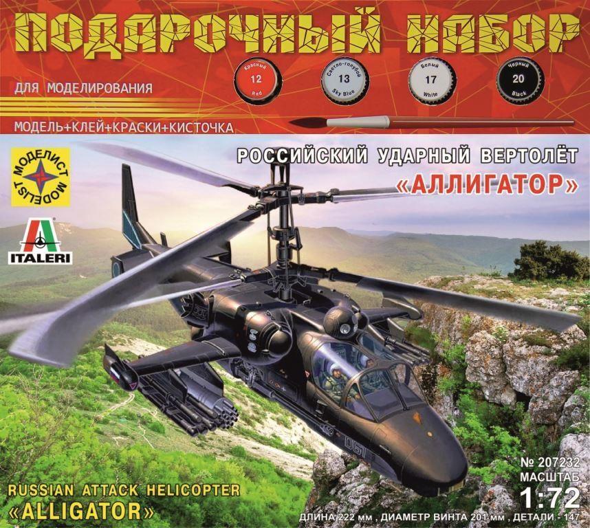 Модель Российский ударный вертолёт Аллигатор