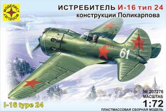 Модель самолет  И-16 т 24,1:72