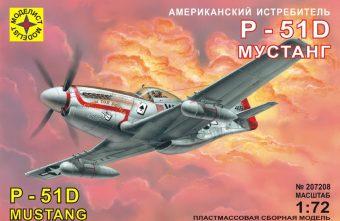 Модель самолет американский истребитель P-51D Мустанг(1:72)