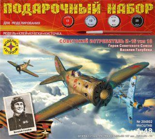 Модель Самолёт истребитель И-16 тип 18 Героя Советского Союза В. Голубева