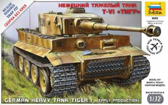 Модель Немецкий танк Т-VI Тигр (без клея)