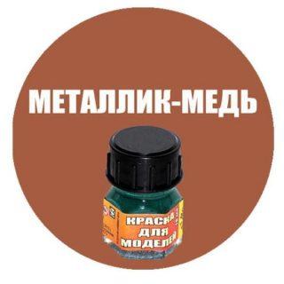 Краска Металлик-медь