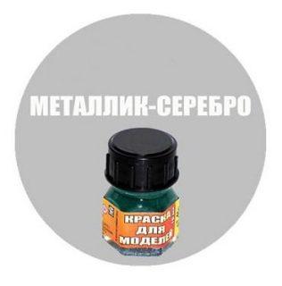 Краска Металлик-серебро