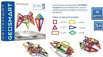 Магнитный конструктор Geosmart Звездолёт, 42 дет.