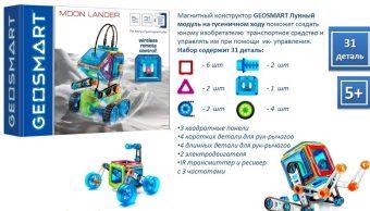 Магнитный конструктор Geosmart Лунный модуль на гусеничном ходу, с ик- управлением, 31 дет.