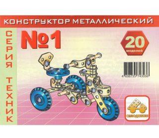 Констр-р металл.К1