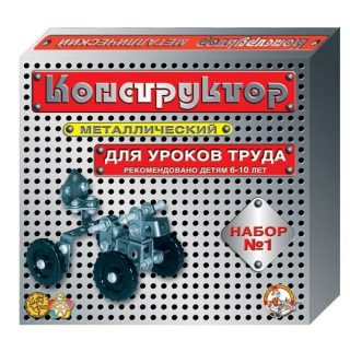 Конструктор мет. №1 (д/уроков труда) 206 эл.