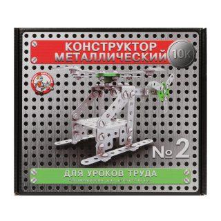 Конструктор металлический для уроков труда №2 155 эл