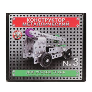 Конструктор металлический для уроков труда №3 146 эл