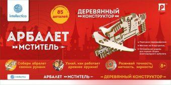 Деревянный конструктор Арбалет Мститель