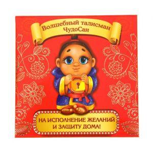 Волшебный талисман ЧудоСан «На защиту дома!»