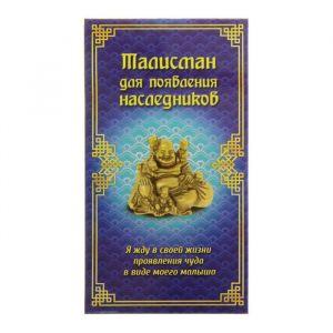 Талисман фэн-шуй в конверте «Талисман для появления наследников»