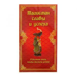 Талисман фэн-шуй в конверте «Славы и успеха»