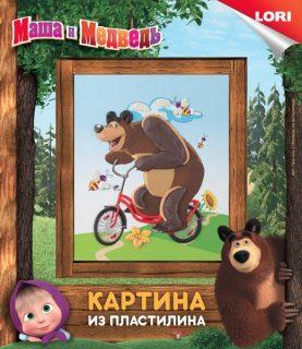 Картина из пластилина  Маша и Медведь Медведь на велосипеде
