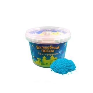 Набор Волшебный песок Голубой 0,5 и формочка