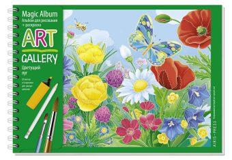 Альбом-раскраска 2 в 1.  Цветущий луг