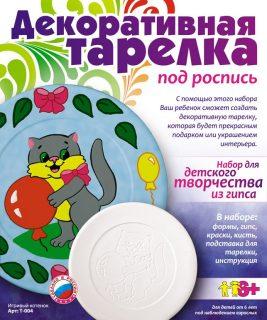 Тарелка декоративная под роспись Игривый котенок