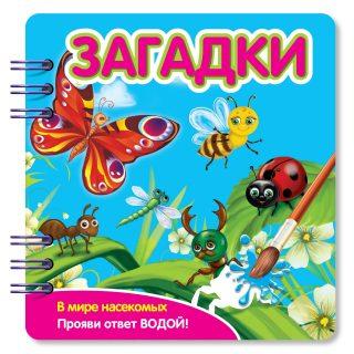 Книжка раскраска Загадки В мире насекомых