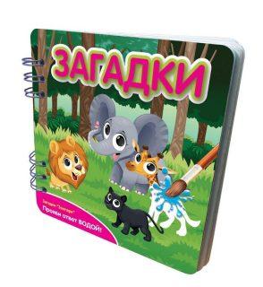 Книжка раскраска Загадки Зоопарк