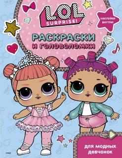 Книжка-раскраска LOL Surprise Раскраски и головоломки для модных девчонок