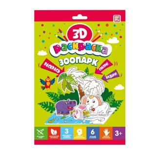 Раскраска 3D Зоопарк