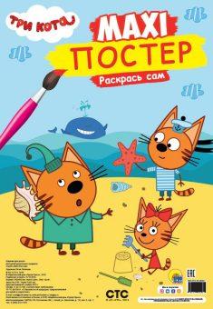 Раскраска Макси-Постер Три Кота Лето