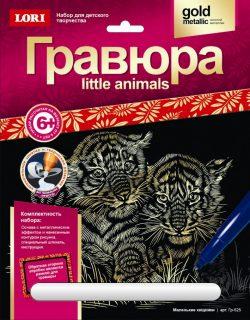 """Гравюра LITTLE ANIMALS с эффектом золото """"Маленькие хищники"""""""