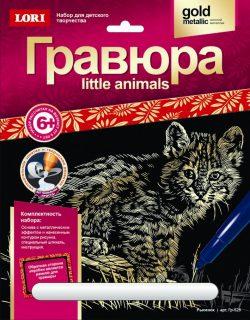 """Гравюра LITTLE ANIMALS с эффектом золото """"Рысенок"""""""
