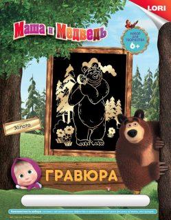 Гравюра большая с эффектом золота Маша  и медведь