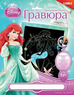 Гравюра Принцессы Disney большая с эффектом голографик Русалочка