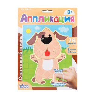 Набор для тв-ва Аппликация Счастливый щенок фигурные блоки