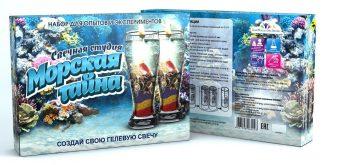 Набор для создания гелевых свечей Морская тайна