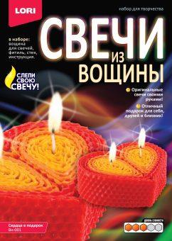 Свечи из вощины Сердце в подарок