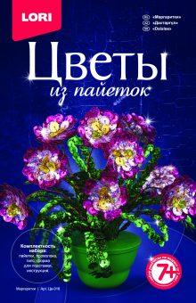 Цветы из пайеток Маргаритки