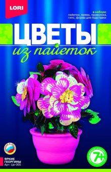 Цветы из пайеток Яркие георгины