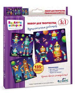 Набор для тв-ва 3в1 Веселые истории Приключения роботов