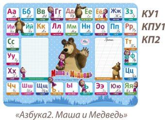 Набор мебели Маша и медведь Азбука 2