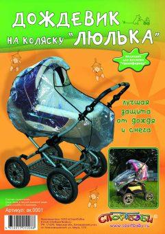 Дождевик для детской коляски в асс-те