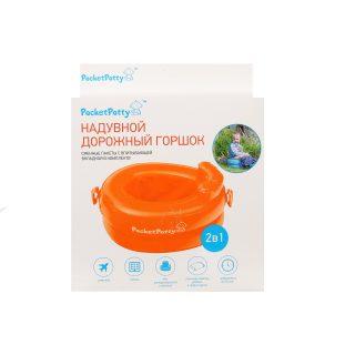 Надувной дорожный горшок со сменными пакетами оранж