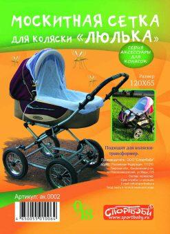 Сетка противомоскитная для детской коляски в асс-те