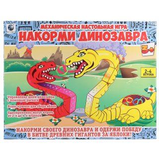 НИ Ловкость Накорми динозавра